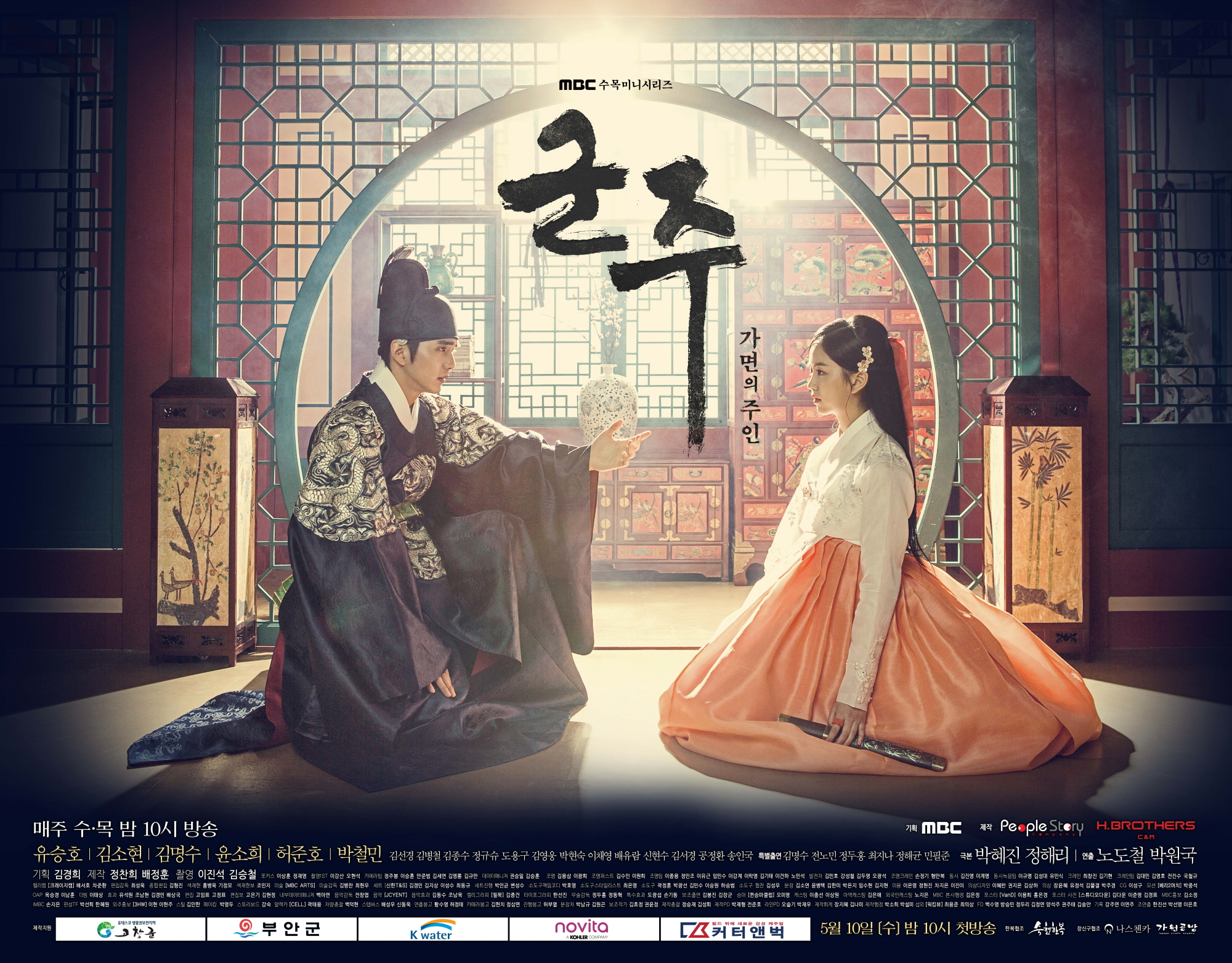Master-of-the-Mask-Poster5.jpg